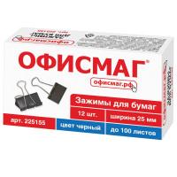 ОФИСМАГ 225155 Зажимы для бумаг ОФИСМАГ, КОМПЛЕКТ 12 шт., 25 мм, на 100 листов, черные, картонная коробка, 225155