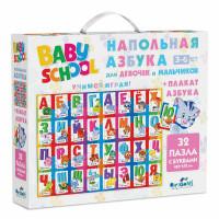 """ORIGAMI 4236 Пазл BABY SCHOOL """"Напольная азбука"""",32 элемента, 485х670 мм, ORIGAMI, 04236"""