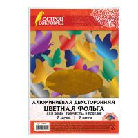 ОСТРОВ СОКРОВИЩ 111962 Цветная фольга А4 ДВУСТОРОННЯЯ АЛЮМИНИЕВАЯ НА БУМАЖНОЙ ОСНОВЕ, 7 листов 7 цветов, ОСТРОВ СОКРОВИЩ, 111962