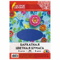 ОСТРОВ СОКРОВИЩ 129876 Цветная бумага А4 БАРХАТНАЯ, 8 листов 8 цветов, 110 г/м2, ОСТРОВ СОКРОВИЩ, 129876