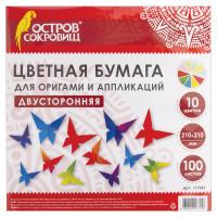 ОСТРОВ СОКРОВИЩ  Бумага для оригами и аппликаций 21х21 см, 100 листов, 10 цветов, ОСТРОВ СОКРОВИЩ, 111947