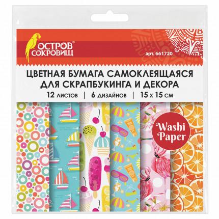 """Цветная WASHI-бумага для декора """"ЛЕТО"""", 15х15см, самоклеящаяся, 12 листов, 6 дизайнов, ОСТРОВ СОКРОВИЩ, 661720 (арт. 661720)"""