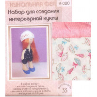 Пуговка К-020-белроз Набор для создания интерьерной куклы