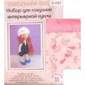 Пуговка К-020-розроз Набор для создания интерьерной куклы