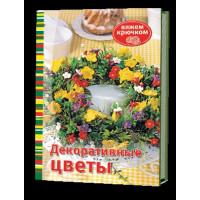 Прочие 330-8 Декоративные цветы. Вяжем крючком