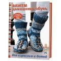 687-3 Вяжем домашнюю обувь для взрослых и детей. Спицы и крючок.