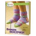 711-5 Вяжем носочки. Простые методики