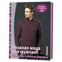 Прочие 673-6 Вязаная мода для мужчин. Стильные и модные проекты. Вяжем спицами.