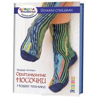 Прочие 599-9 Оригинальные носочки. Новая техника. Вяжем спицами