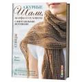 783-2 Ажурные шали, шарфы и полуверы с винтажными мотивами.