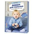 859-4 Вяжем для малыша от рождения до 2 лет. Спицы