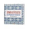 Прочие 772-6 150 скандинавских мотивов для вязания спицами.