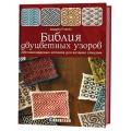 883-9 Библия двухцветных узоров: 200 жаккардовых мотивов для вязания спицами.