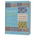 884-6 Библия необычных узоров, 50 двусторонних мотивов и 12 моделей-трансформеров. Спицы.