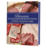 Прочие 898-3 Вязание в скандинавском стиле. Полуверы, аксессуары, пледы. Спицы (свитер)