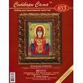 Риолис 653 Богоматерь Знамение