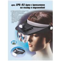 Рукоделие LPG-02 Лупа с креплением на голову и подсветкой