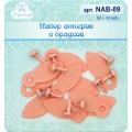 Рукоделие NAB-09 Набор анкеров и брадсов КОРАЛЛОВЫЙ