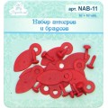 Рукоделие NAB-11 Набор анкеров и брадсов КРАСНЫЙ