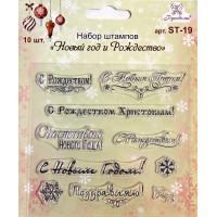 Рукоделие ST-19 Набор штампов Новый год и Рождество