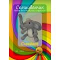 """Семицветик ВЛ-001 Набор для валяния """"Слонёнок"""""""