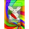 """Семицветик ВЛ-008 Набор для валяния """"Кролик"""""""