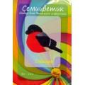 """Семицветик ВЛ-018 Набор для валяния """"Снегирь"""""""