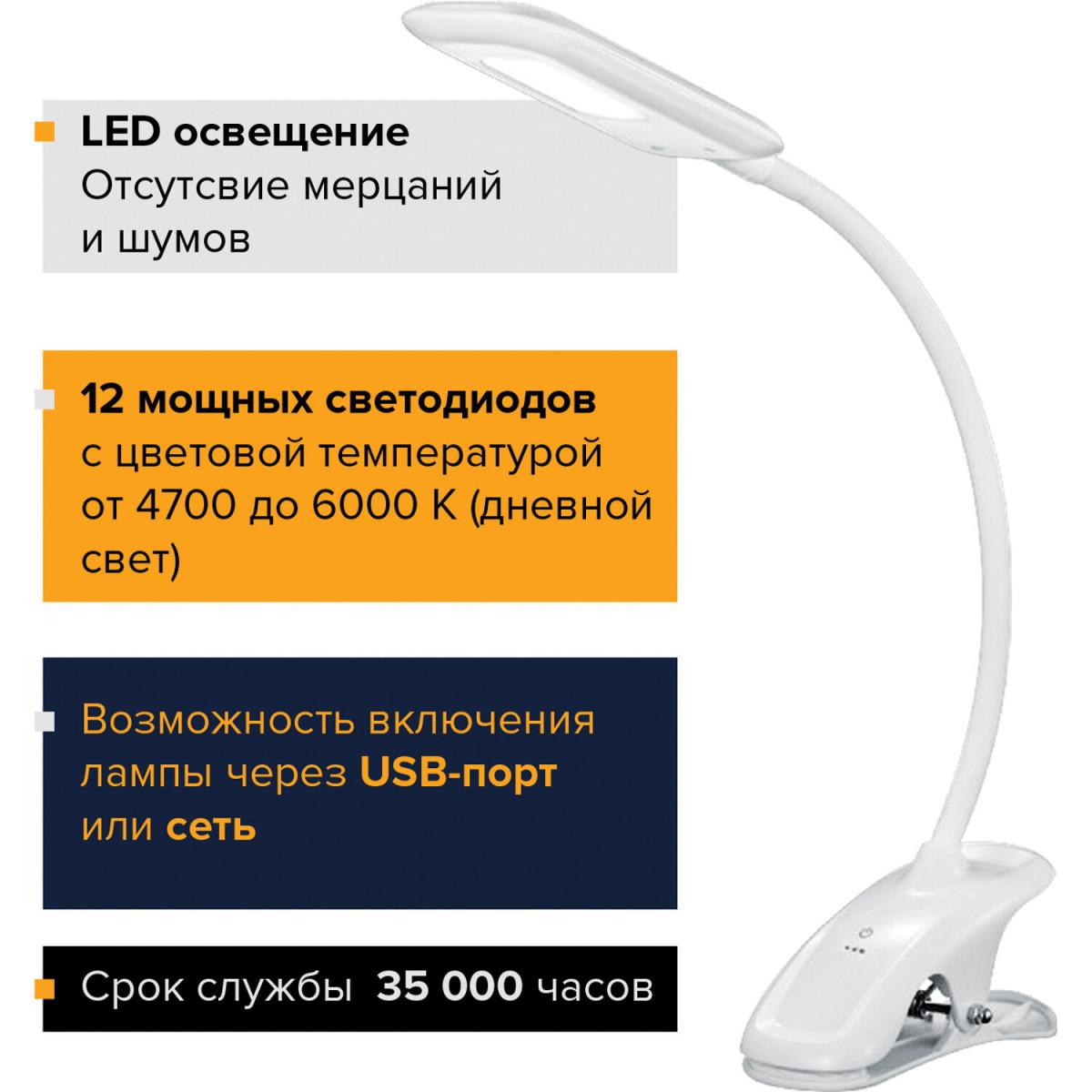 Светильник настольный SONNEN BR-819C, на прищепке, светодиодный, 8 Вт, белый, 236667 (арт. 236667)