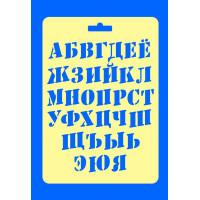 ПКФ Созвездие 050458 Трафарет Шрифт русский 2