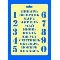 """ПКФ Созвездие 050494 Трафарет """"Вечный календарь"""""""