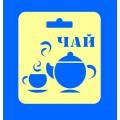 """ПКФ Созвездие 050506 Трафарет """"Чаепитие"""""""
