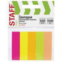 STAFF 129359 Закладки клейкие STAFF, НЕОНОВЫЕ бумажные, 50х14 мм, 5 цветов x 50 листов, 129359