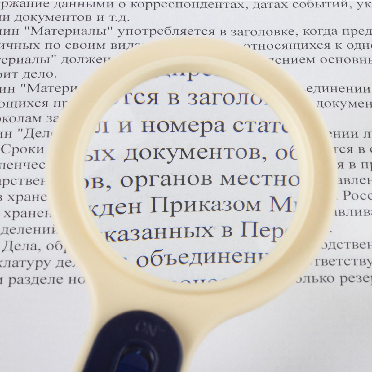 """Лупа просмотровая STAFF """"Manager"""", С ПОДСВЕТКОЙ, диаметр 60 мм, увеличение 4, корпус сине-бежевый, 454126 (арт. 454126)"""