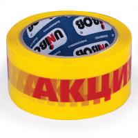 """UNIBOB  Клейкая лента упаковочная 50 мм х 66 м, желтая, надпись """"АКЦИЯ!"""", толщина 50 микрон, UNIBOB"""