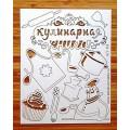 """WoodBox ЧП-114 Чип-борд картонный """"Кулинарная книга 2 """""""