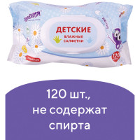 ЮНЛАНДИЯ 129893 Салфетки влажные 120 шт., для детей ЮНЛАНДИЯ, универсальные, очищающие, клапан крышка, 129893