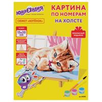 "ЮНЛАНДИЯ 662502 Картина по номерам 15х20 см, ЮНЛАНДИЯ ""Котёнок"", на холсте, акрил, кисти, 662502"