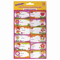 """ЮНЛАНДИЯ 662709 Наклейки для маркировки школьных принадлежностей """"Принцессы"""", 12 штук, 14х21 см, ЮНЛАНДИЯ, 662709"""