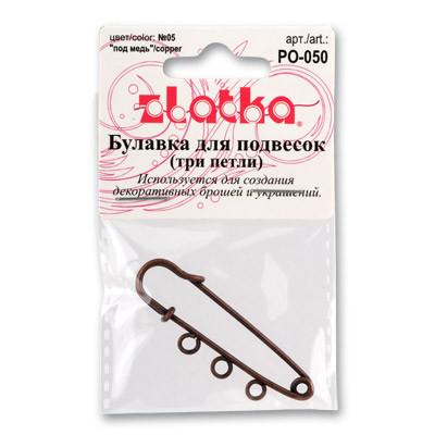 """Булавка для подвесок """"Zlatka"""" PO-050, 5 см №02 под никель (арт. PO-050)"""