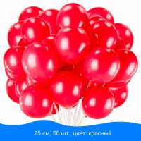"""ЗОЛОТАЯ СКАЗКА 104998 Шары воздушные ЗОЛОТАЯ СКАЗКА, 10"""" (25 см), КОМПЛЕКТ 50 штук, красные, пакет, 104998"""