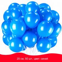 """ЗОЛОТАЯ СКАЗКА 104999 Шары воздушные ЗОЛОТАЯ СКАЗКА, 10"""" (25 см), КОМПЛЕКТ 50 штук, синие, пакет, 104999"""
