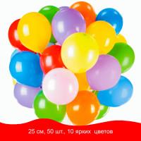 """ЗОЛОТАЯ СКАЗКА 105001 Шары воздушные ЗОЛОТАЯ СКАЗКА, 10"""" (25 см), КОМПЛЕКТ 50 штук, ассорти 10 цветов, пакет, 105001"""