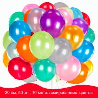 """ЗОЛОТАЯ СКАЗКА 105004 Шары воздушные ЗОЛОТАЯ СКАЗКА, 12"""" (30 см), КОМПЛЕКТ 50 штук, металлик, ассорти 10 цветов, пакет, 105004"""