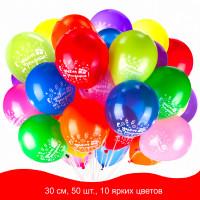 """ЗОЛОТАЯ СКАЗКА 105005 Шары воздушные ЗОЛОТАЯ СКАЗКА, 12"""" (30 см), КОМПЛЕКТ 50 штук, ассорти 10 цветов, с рисунком """"C днем рождения"""", пакет, 105005"""