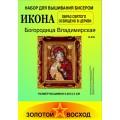 Золотой восход И-039 Богородица Владимирская