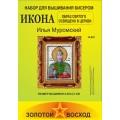 Золотой восход И-047 Илья Муромский