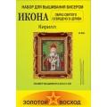 Золотой восход И-059 Кирилл