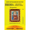 Золотой восход И-063 Владимир