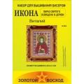 Золотой восход И-064 Виталий