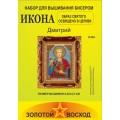 Золотой восход И-068 Дмитрий